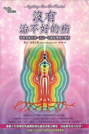 Chinese Anything Can Be Healed Cover