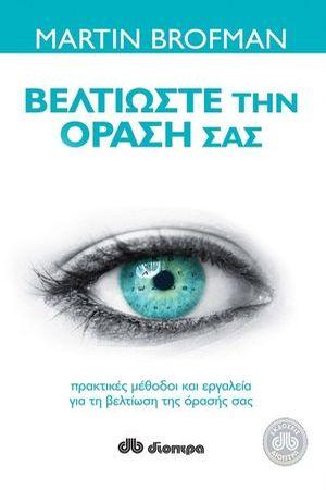 greece-martin-brofman-vision-martin-brofman-βελτιώστε την όρασή σας