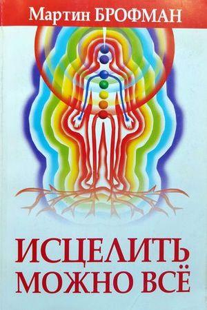 healer-russe-chakra-martin-brofman