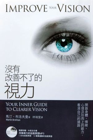 improve-your-vision-your-inner-guide-to-clearer-vision