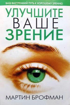 vision-htha-yoga-eyes-russe-martin-brofman