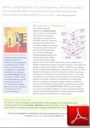 2010-grece-Martin-magazine_corps_miroir_body_mirror_system_chakra_healing_martin_brofman