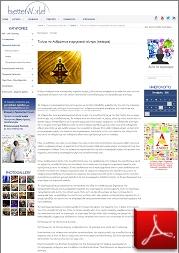 2012 t_ www.better-world.gr_prosopi_corps_miroir_body_mirror_system_chakra_healing_martin_brofman